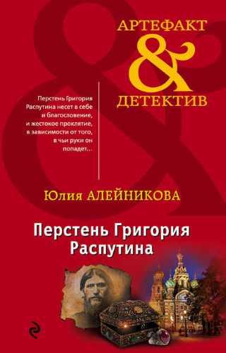 Юлия Алейникова. Перстень Григория Распутина
