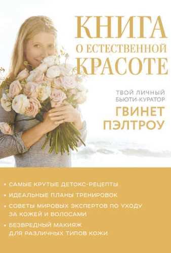 Гвинет Пэлтроу и коллектив авторов. Книга о естественной красоте