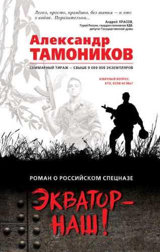 Александр Тамоников. Экватор – наш!