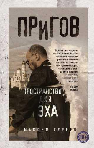 Максим Гуреев. Пригов. Пространство для эха