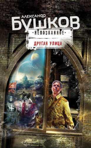 Александр Бушков. Другая улица