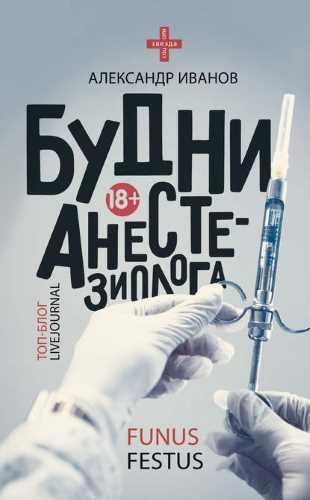 Александр Е. Иванов. Будни анестезиолога