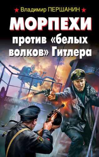 Владимир Першанин. Морпехи против «белых волков» Гитлера