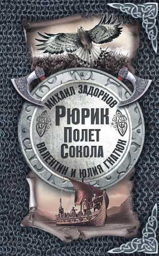 Михаил Задорнов, Валентин Гнатюк, Юлия Гнатюк. Рюрик. Полёт сокола