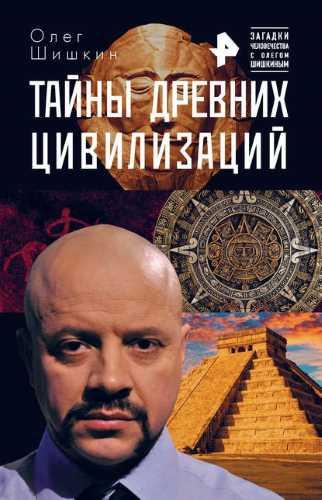 Олег Шишкин. Тайны древних цивилизаций