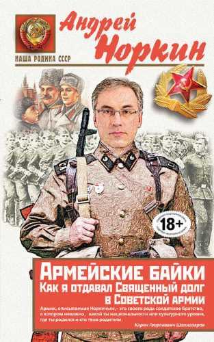 Андрей Норкин. Армейские байки. Как я отдавал Священный долг в Советской армии