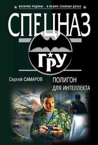 Сергей Самаров. Полигон для интеллекта