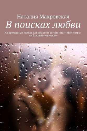 Наталия Махровская. В поисках любви