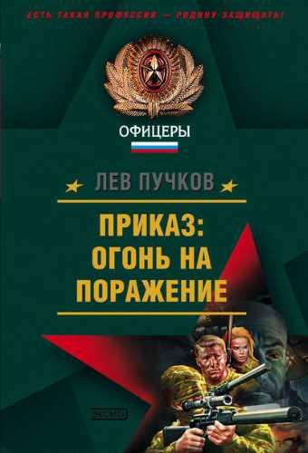 Лев Пучков. Команда №9 1. Приказ: огонь на поражение