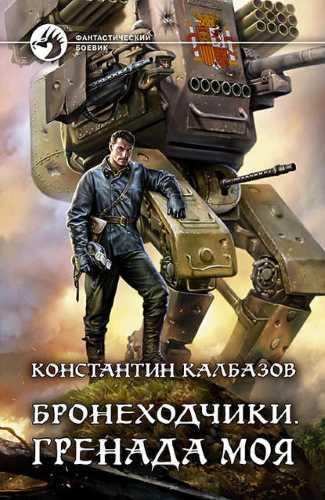 Константин Калбазов. Бронеходчики 1. Гренада моя