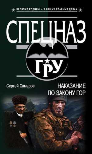 Сергей Самаров. Наказание по закону гор