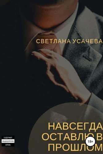 Светлана Усачева. Навсегда оставлю в прошлом