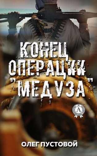 Олег Пустовой. Конец операции «Медуза»