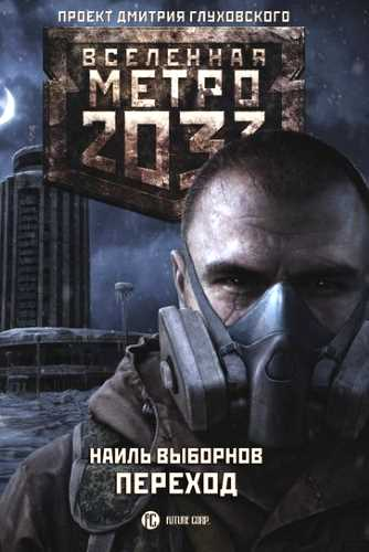Наиль Выборнов. Метро 2033. Переход