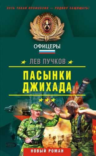 Лев Пучков. Команда №9 6. Пасынки Джихада