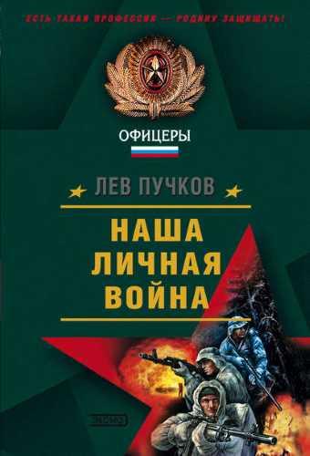 Лев Пучков. Команда №9 2. Наша личная война