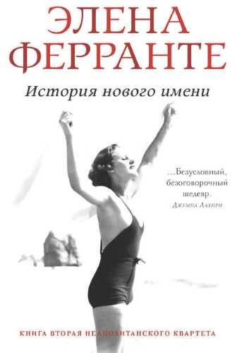Элена Ферранте. История нового имени