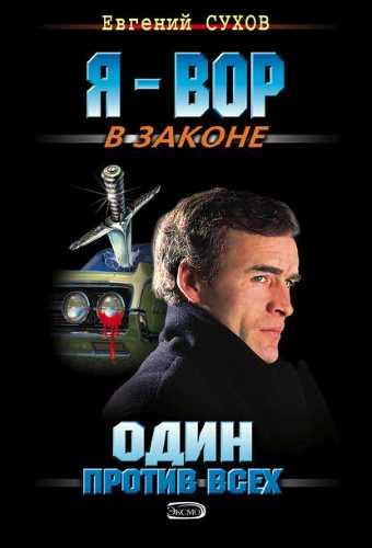 Евгений Сухов. Один против всех