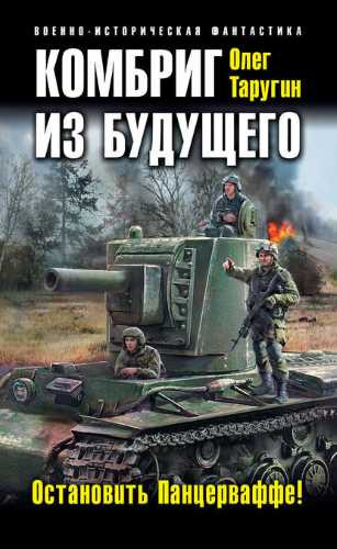 Олег Таругин. Комбат 2. Комбриг из будущего. Остановить Панцерваффе!