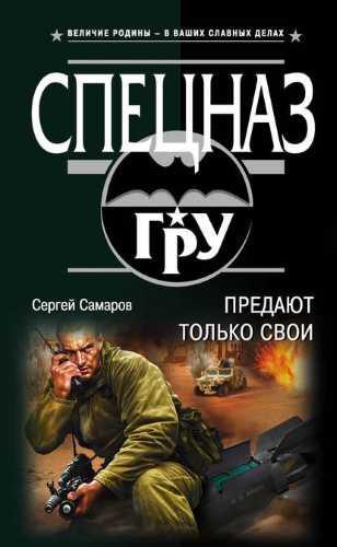 Сергей Самаров. Предают только свои