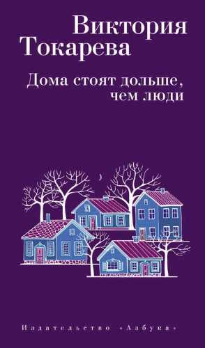 Виктория Токарева. Дома стоят дольше, чем люди