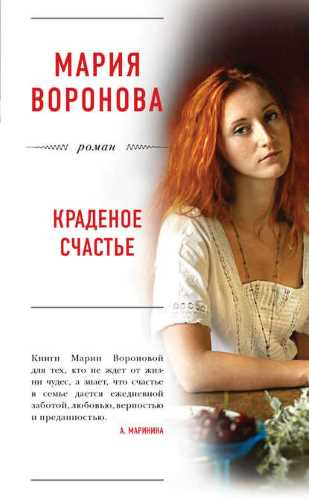 Мария Воронова. Краденое счастье