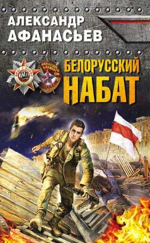 Александр Афанасьев. Белорусский набат
