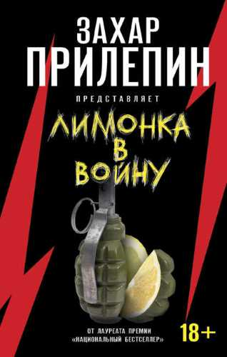 Захар Прилепин. «Лимонка» в войну