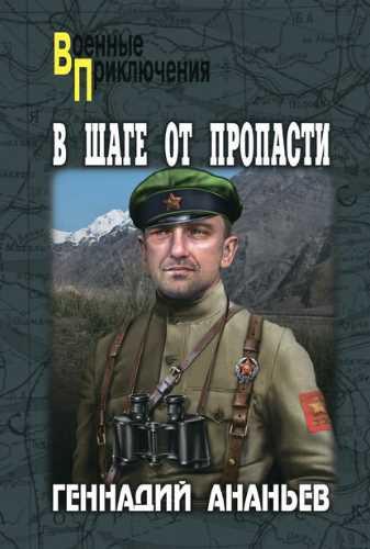 Геннадий Ананьев. В шаге от пропасти
