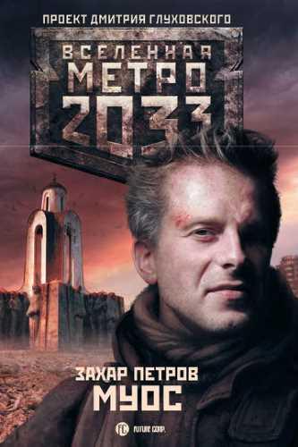Захар Петров. Метро 2033. Муос