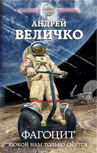 Андрей Величко. Фагоцит. Покой нам только снится