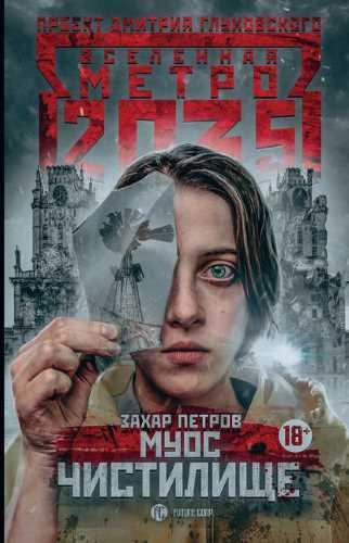 Захар Петров. Метро 2035. Муос. Чистилище