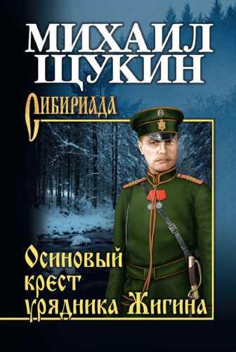 Михаил Щукин. Осиновый крест урядника Жигина