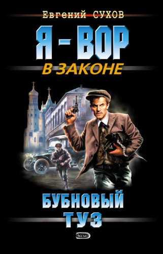 Евгений Сухов. Бубновый туз