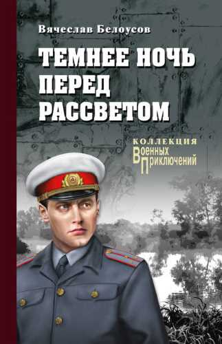 Вячеслав Белоусов. Темнее ночь перед рассветом