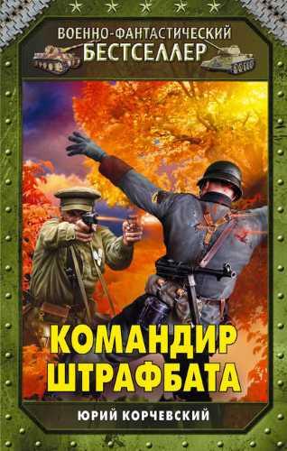 Юрий Корчевский. Командир штрафбата