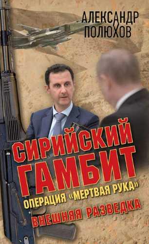 Александр Полюхов. Сирийский гамбит. Операция «Мертвая рука»