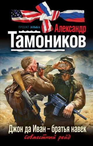 Александр Тамоников. Джон да Иван – братья навек