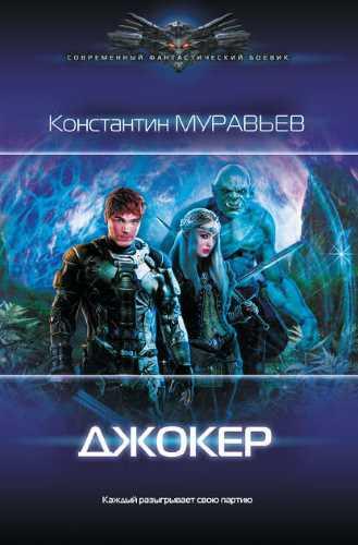 Константин Муравьёв. Джокер