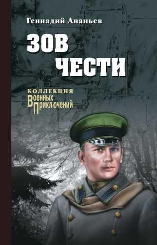 Геннадий Ананьев. Зов чести