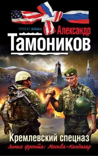 Александр Тамоников. Кремлевский спецназ