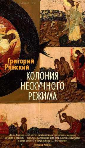 Григорий Ряжский. Колония нескучного режима