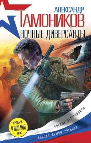 Александр Тамоников. Ночные диверсанты