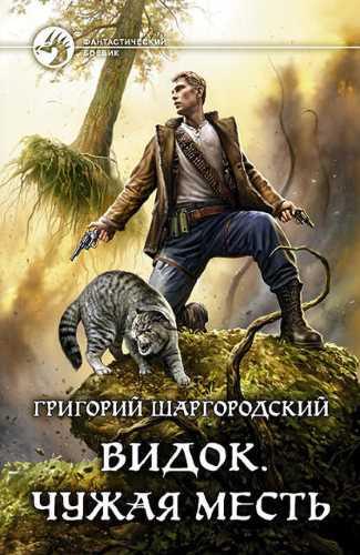 Григорий Шаргородский. Видок 2. Чужая месть