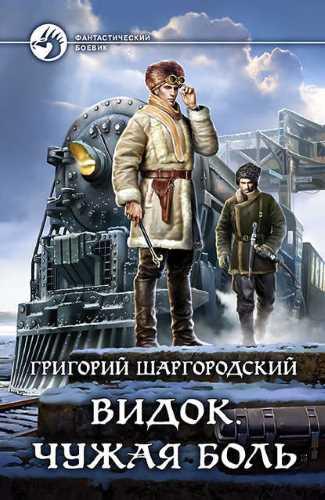 Григорий Шаргородский. Видок 1. Чужая боль