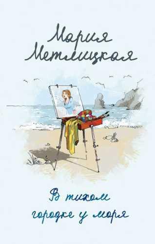 Мария Метлицкая. В тихом городке у моря