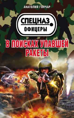 Анатолий Гончар. В поисках упавшей ракеты