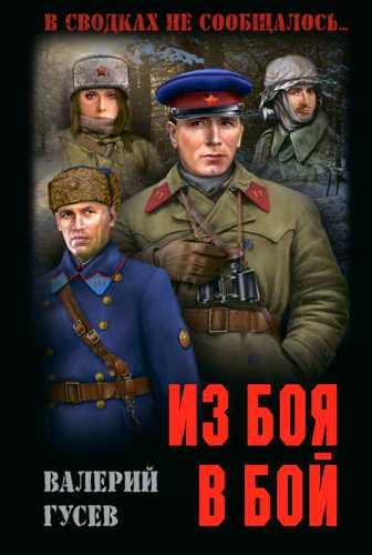 Валерий Гусев. Из боя в бой