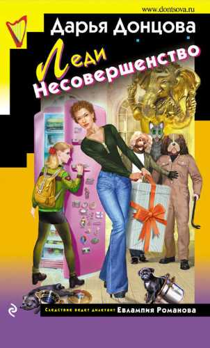 Дарья Донцова. Леди Несовершенство