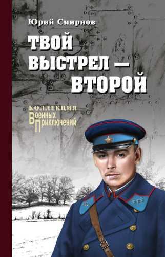 Юрий Смирнов. Твой выстрел – второй